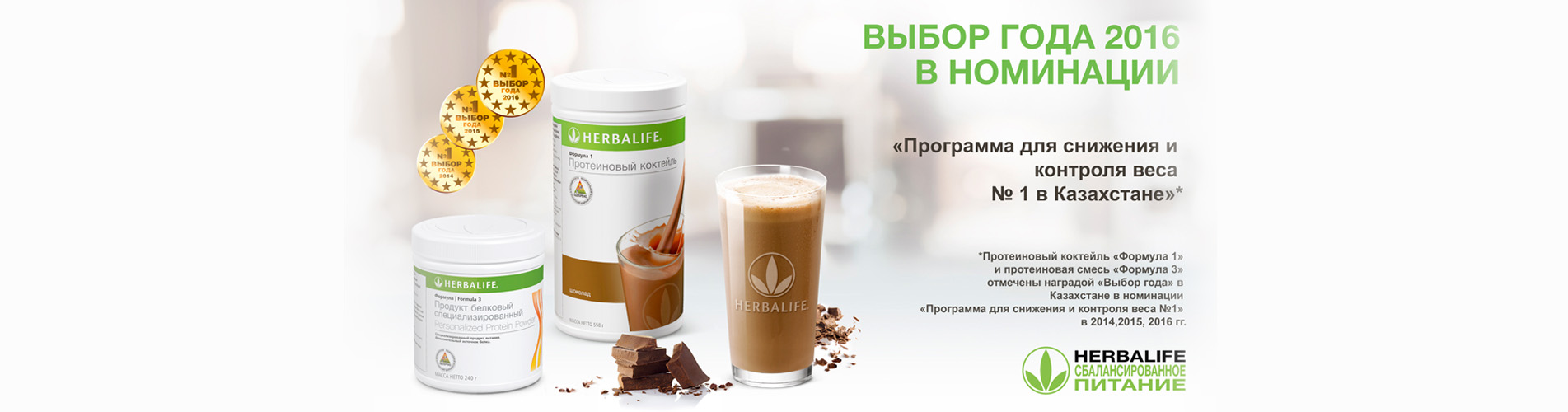 herbalife-choose-2016-promo