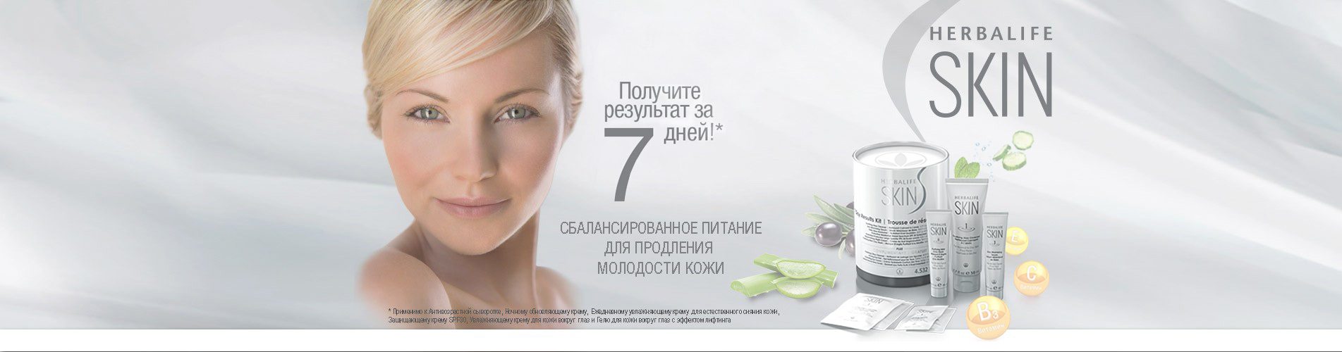 herbalife-skin-7-days-program